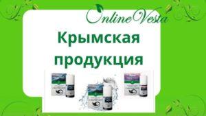 крымская продукция